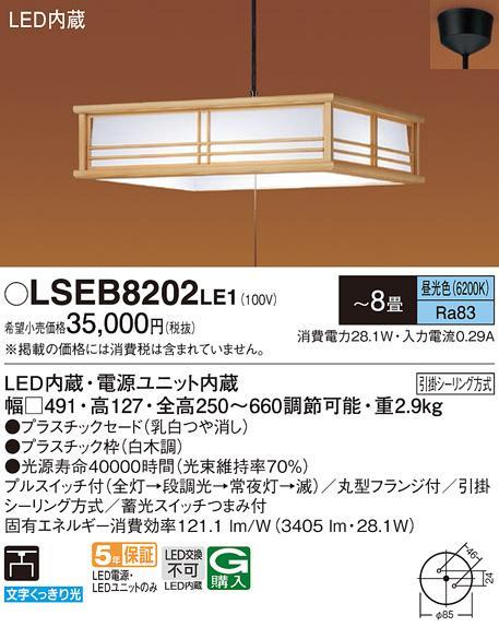 パナソニック 和風ペンダント LSEB8202LE1(LED) 8畳用(昼光色)(引掛シーリン・・・
