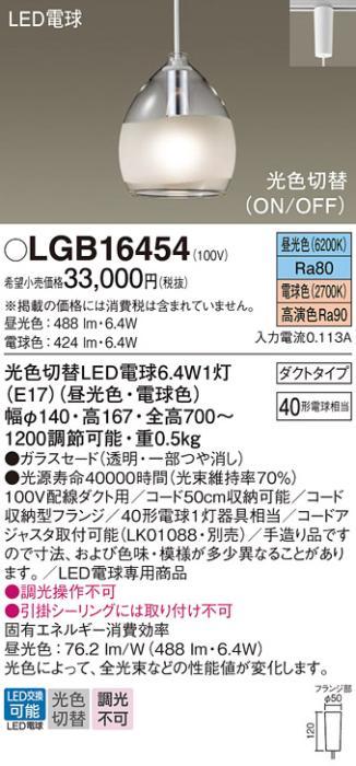 パナソニック ペンダント(ダクトレール用) LGB16454(LED) (40形) 光色切替 Pa・・・