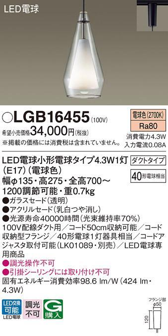 パナソニック ペンダント(ダクトレール用) LGB16455(LED) (40形) 電球色 Pana・・・