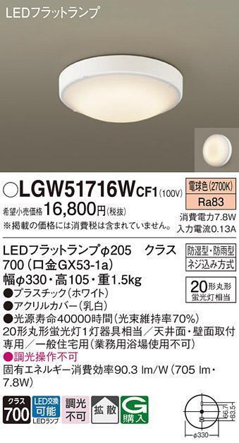 パナソニック 小型シーリング LGW51716WCF1(LED) (丸管20形) 電球色(電気工事・・・