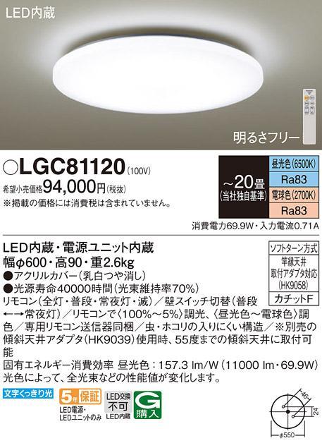 パナソニック シーリングライト LGC81120 (20畳用)(調色)(カチットF)Panasoni・・・