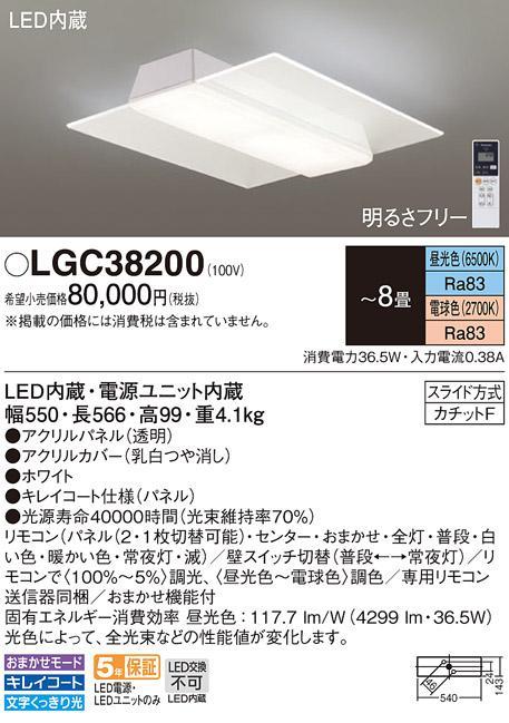 パナソニック シーリングライト LGC38200 (8畳用)(調色)(カチットF)Panasonic