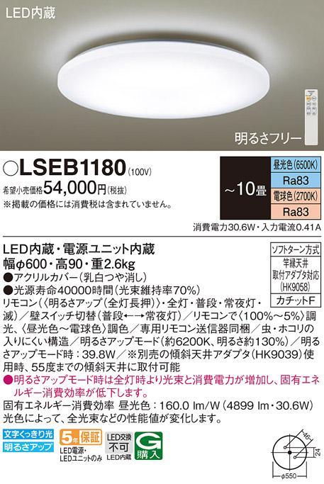 パナソニック シーリングライト LSEB1180 (10畳用)(調色)(カチットF)(LGC4112・・・