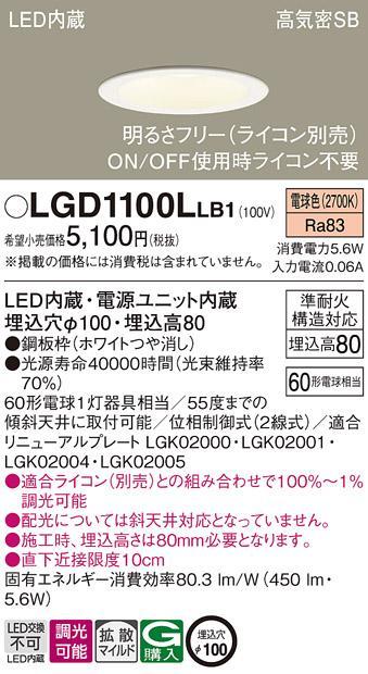 パナソニック ダウンライト LGD1100LLB1(LED) (60形)拡散(電球色)(電気工事必・・・
