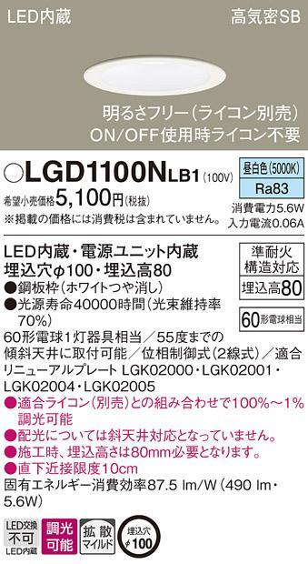 パナソニック ダウンライト LGD1100NLB1(LED) (60形)拡散(昼白色)(電気工事必・・・