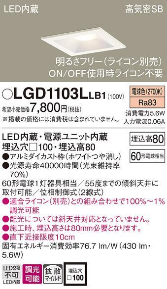 パナソニック ダウンライト LGD1103LLB1(LED) (60形)拡散(電球色)(電気工事必・・・