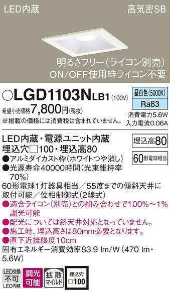 パナソニック ダウンライト LGD1103NLB1(LED) (60形)拡散(昼白色)(電気工事必・・・