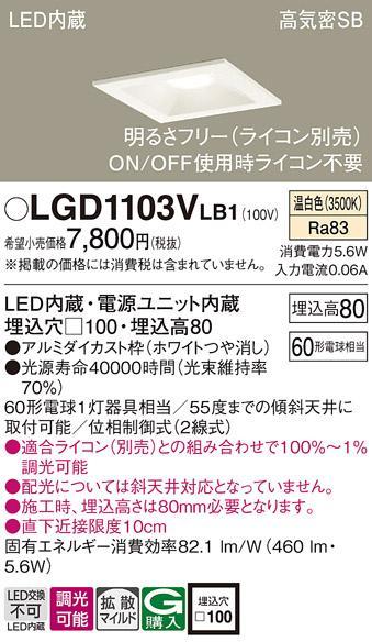 パナソニック ダウンライト LGD1103VLB1(LED) (60形)拡散(温白色)(電気工事必・・・