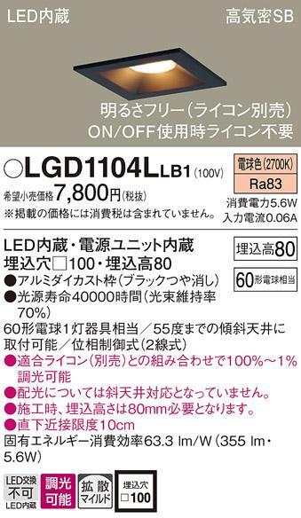 パナソニック ダウンライト LGD1104LLB1(LED) (60形)拡散(電球色)(電気工事必・・・