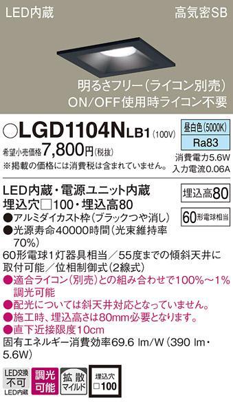 パナソニック ダウンライト LGD1104NLB1(LED) (60形)拡散(昼白色)(電気工事必・・・