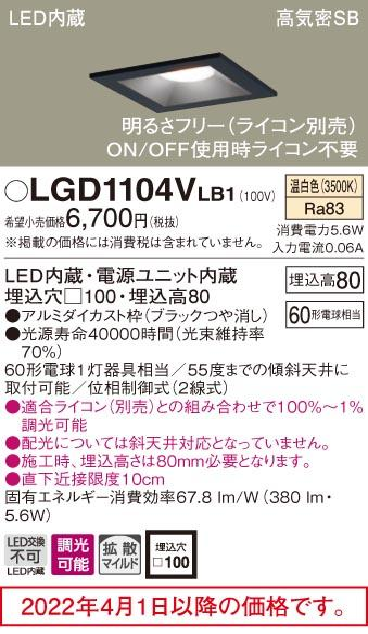 パナソニック ダウンライト LGD1104VLB1(LED) (60形)拡散(温白色)(電気工事必・・・