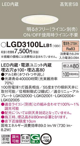 パナソニック ダウンライト LGD3100LLB1(LED) (100形)拡散(電球色)(電気工事・・・