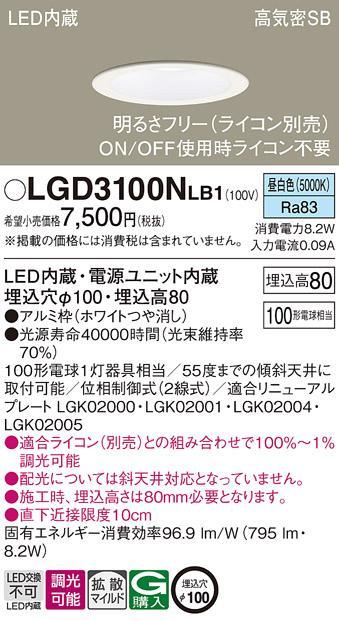 パナソニック ダウンライト LGD3100NLB1(LED) (100形)拡散(昼白色)(電気工事・・・