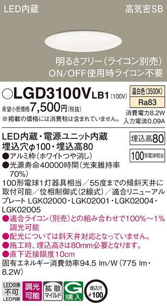 パナソニック ダウンライト LGD3100VLB1(LED) (100形)拡散(温白色)(電気工事・・・