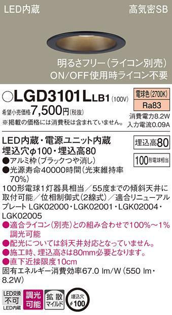 パナソニック ダウンライト LGD3101LLB1(LED) (100形)拡散(電球色)(電気工事・・・