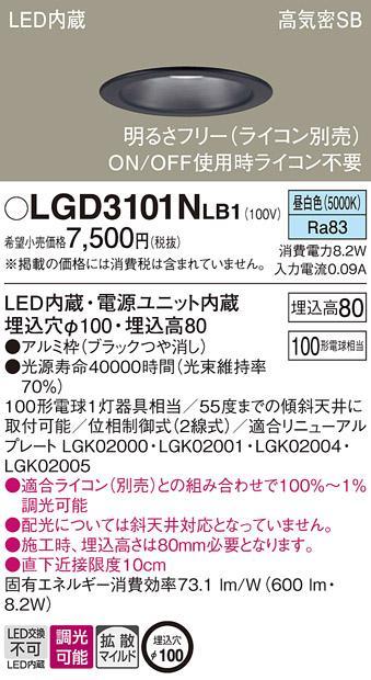 パナソニック ダウンライト LGD3101NLB1(LED) (100形)拡散(昼白色)(電気工事・・・