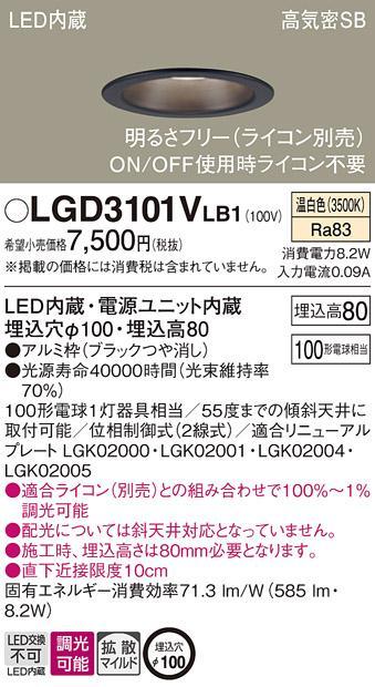 パナソニック ダウンライト LGD3101VLB1(LED) (100形)拡散(温白色)(電気工事・・・