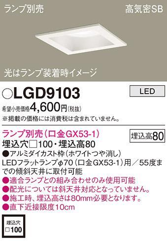 パナソニック ダウンライト LGD9103 (ランプ別売GX53)(電気工事必要)Panaso・・・