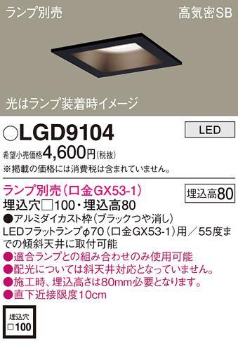 パナソニック ダウンライト LGD9104 (ランプ別売GX53)(電気工事必要)Panaso・・・
