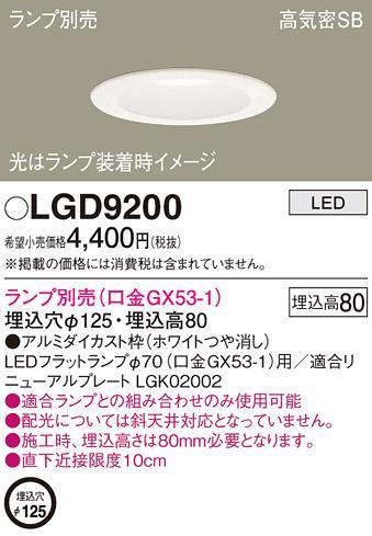 パナソニック ダウンライト LGD9200 (ランプ別売GX53)(電気工事必要)Panaso・・・