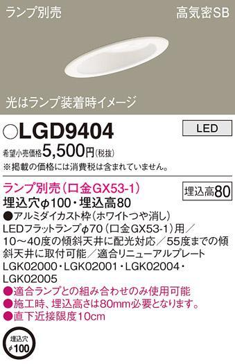 パナソニック ダウンライト LGD9404 (ランプ別売GX53)(電気工事必要)Panaso・・・
