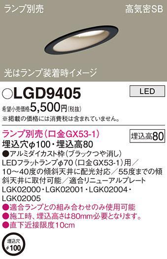 パナソニック ダウンライト LGD9405 (ランプ別売GX53)(電気工事必要)Panaso・・・