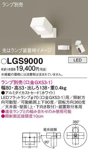 パナソニック スポットライト LGS9000 (ランプ別売GX53)(電気工事必要)Pana・・・