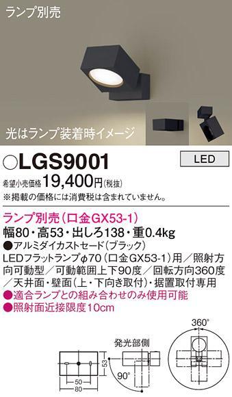 パナソニック スポットライト LGS9001 (ランプ別売GX53)(電気工事必要)Pana・・・