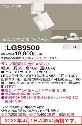 パナソニック (ダクト用)スポットライト LGS9500 (ランプ別売GX53)Panasoni・・・