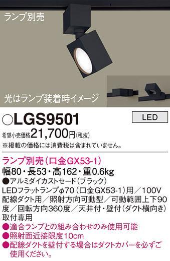 パナソニック (ダクト用)スポットライト LGS9501 (ランプ別売GX53)Panasonic 商品画像1:日昭電気