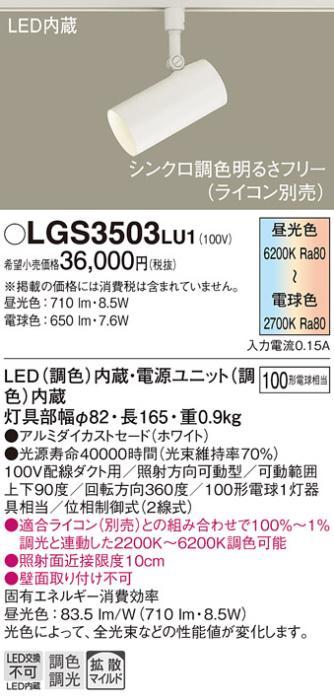 パナソニック  (ダクト用)スポットライトLGS3503LU1 (100形)拡散(調色)Panaso・・・