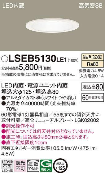 パナソニック ダウンライト LSEB5130LE1(LED) (60形)拡散(温白色)(LGD1200VLE・・・