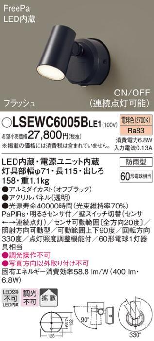 パナソニック スポットライト(防雨型)LSEWC6005BLE1(LED) センサ付ブラック・・・
