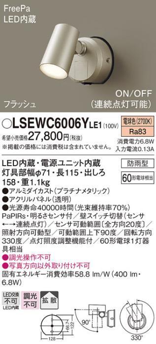 パナソニック スポットライト(防雨型)LSEWC6006YLE1(LED) センサ付プラチナ・・・