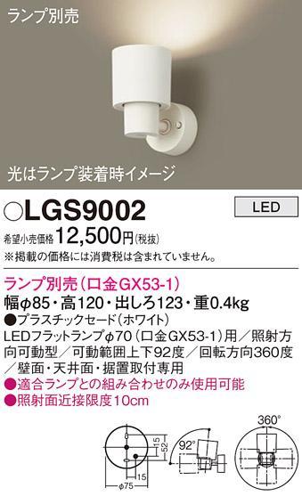 パナソニック スポットライト LGS9002 (ランプ別売GX53)(電気工事必要)Pana・・・