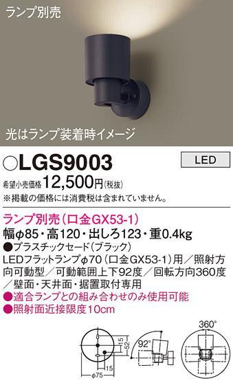 パナソニック スポットライト LGS9003 (ランプ別売GX53)(電気工事必要)Pana・・・