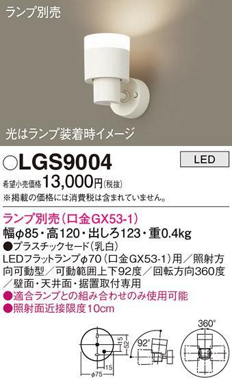 パナソニック スポットライト LGS9004 (ランプ別売GX53)(電気工事必要)Pana・・・