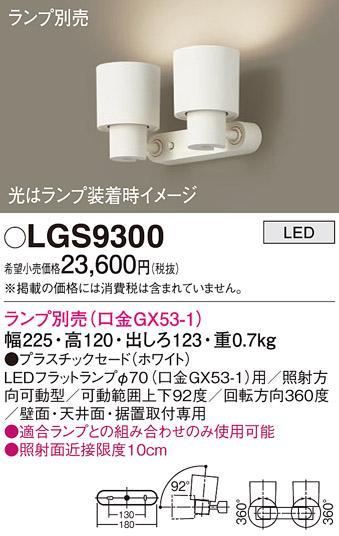パナソニック スポットライト LGS9300 (ランプ別売GX53)(電気工事必要)Pana・・・