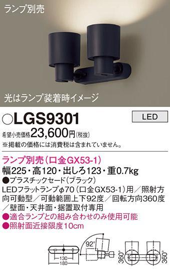 パナソニック スポットライト LGS9301 (ランプ別売GX53)(電気工事必要)Pana・・・
