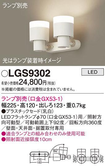 パナソニック スポットライト LGS9302 (ランプ別売GX53)(電気工事必要)Pana・・・