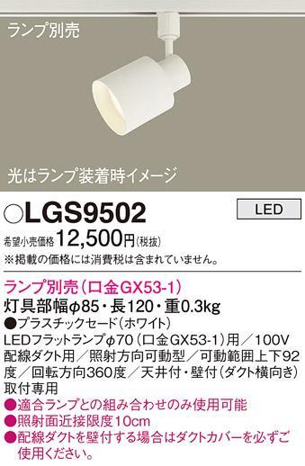 パナソニック (ダクト用)スポットライト LGS9502 (ランプ別売GX53)Panasoni・・・
