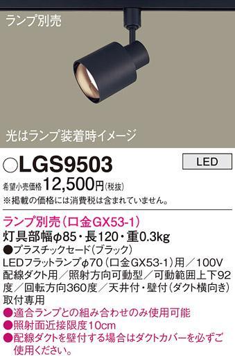 パナソニック (ダクト用)スポットライト LGS9503 (ランプ別売GX53)Panasoni・・・