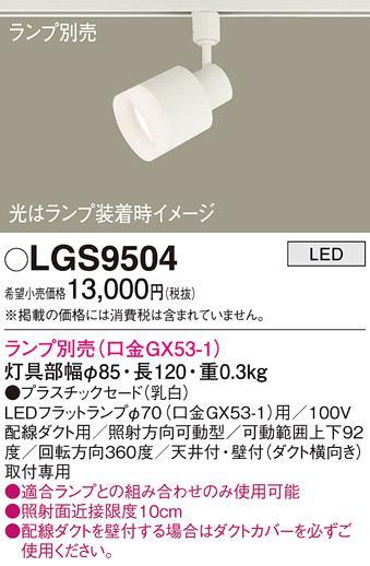 パナソニック (ダクト用)スポットライト LGS9504 (ランプ別売GX53)Panasoni・・・