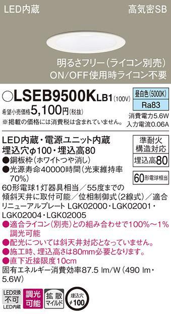 パナソニック ダウンライト LSEB9500KLB1(LED) (60形)拡散(昼白色)(LGD1100NL・・・