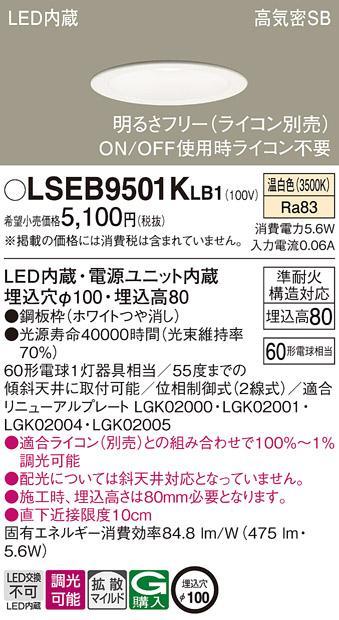 パナソニック ダウンライト LSEB9501KLB1(LED) (60形)拡散(温白色)(LGD1100VL・・・