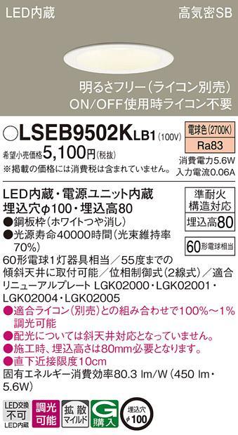 パナソニック ダウンライト LSEB9502KLB1(LED) (60形)拡散(電球色)(LGD1100LL・・・