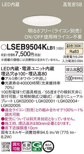 パナソニック ダウンライト LSEB9504KLB1(LED) (100形)拡散(温白色)(LGD3100V・・・