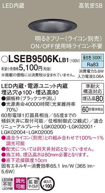 パナソニック ダウンライト LSEB9506KLB1(LED) (60形)拡散(昼白色)(LGD1101NL・・・