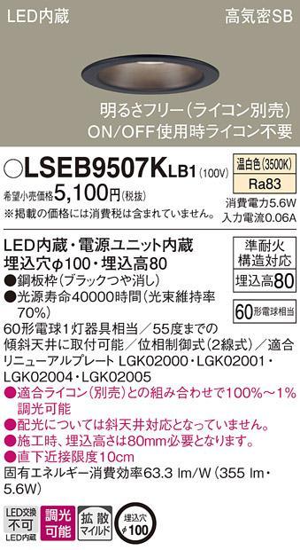 パナソニック ダウンライト LSEB9507KLB1(LED) (60形)拡散(温白色)(LGD1101VL・・・