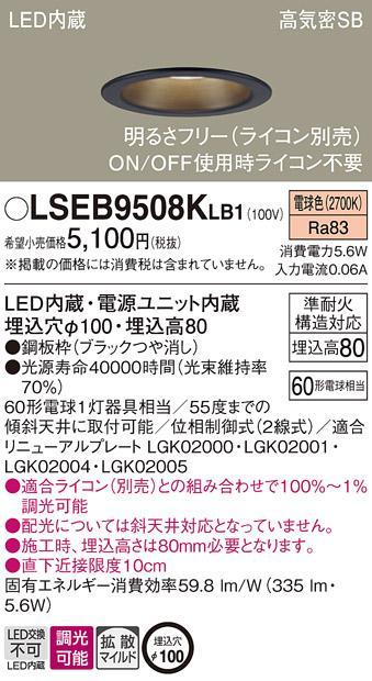 パナソニック ダウンライト LSEB9508KLB1(LED) (60形)拡散(電球色)(LGD1101LL・・・